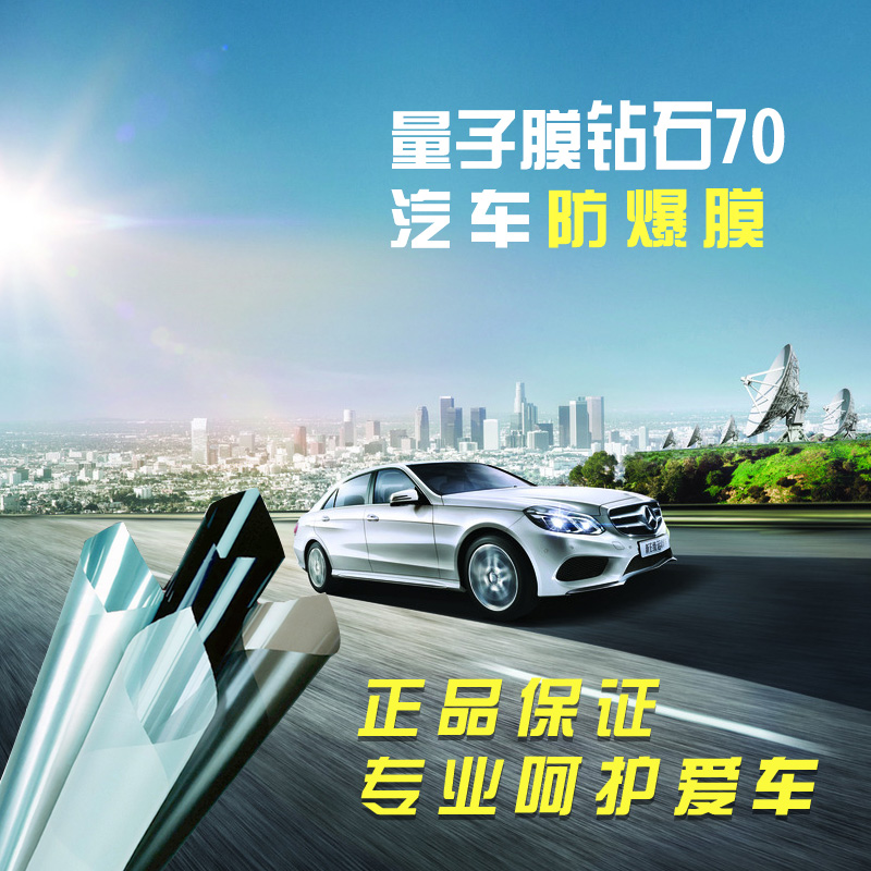 Quantum explosion-proof film All-vehicle solar film insulation and explosion-proof film genuine metal film nationwide package installation