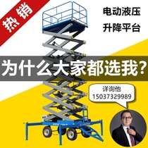 Mobile fixed vehicle type electric hydraulic lifting platform cutting elevator aerial working vehicle maintenance ascending ladder
