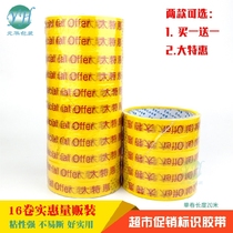 Supermarket promotional tape to buy a glue paper Big special tape products discount gifts Fresh discount of fruits and vegetables