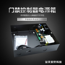 Micro-tillage Access power supply 12V5A Access Power controller Power chassis special electric lock voltage plate transformer