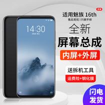 Meizu Meizu 16X écran assemblée 16s original 16THPLUS avec cadre 16XS téléphone portable 16T écran interne et externe 16th