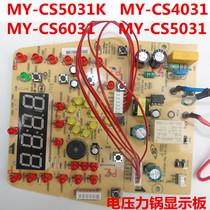 Электрическая скороварка Midea MY-CS5031 плата питания 4031 плата управления материнской платой 6031 плата компьютера 5031