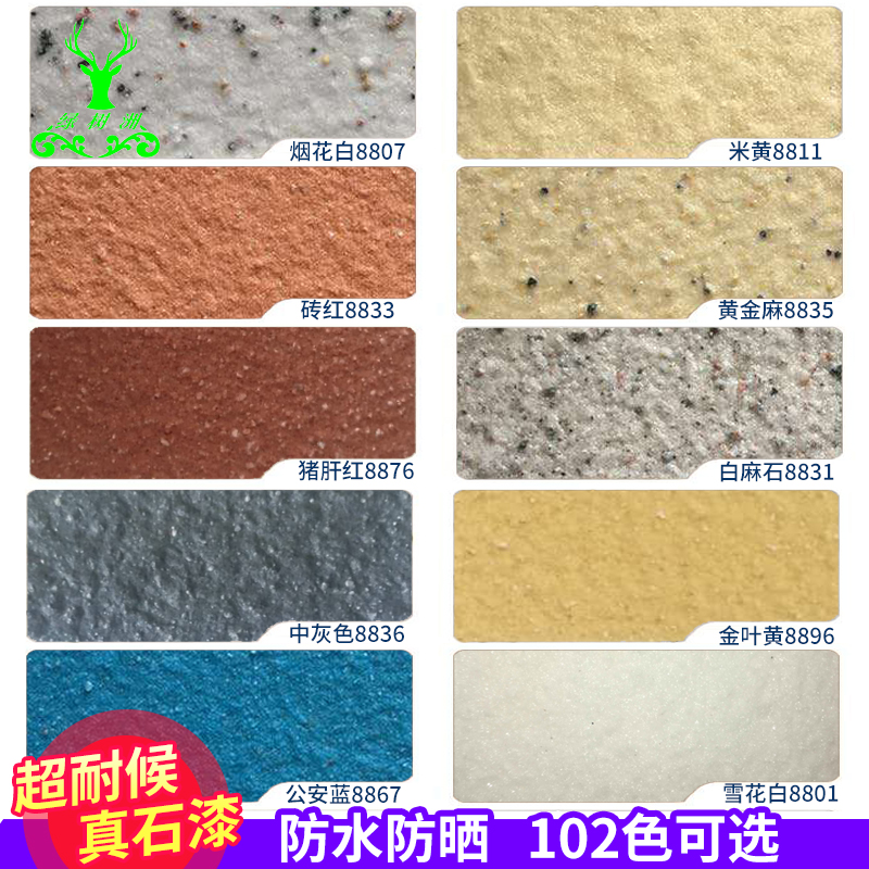 True stone paint outside 墻 waterproof and sunscreen natural colored stone paint water-based environmental protection paint imitation marble 巖 piece paint