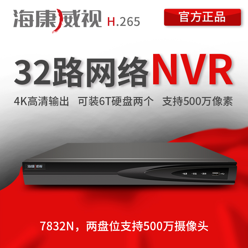 Hikvision network 32-channel NVR hard disk recorders 4K HD H.265 monitoring host DS-7832N-K2