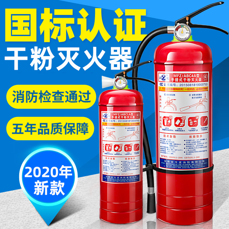 Fire extinguisher shops use 4 kg of dry powder on board with 1 2 3 5 8 kg factory-specific fire equipment