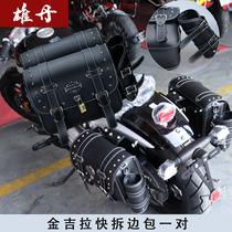Special Jinjira Korean 300 universal hanging bag Honda CM500 motorcycle Xiongdan waterproof willow nail edge bag