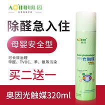 Oin formaldehyde remover home sterilization disinfection new house decoration deodorizing spray nano-purification film 320ml