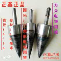 Chopping wood drill bits agricultural chopping machines split cones small wood chopping artifacts electric drill electric hammer 2 kinds of handles