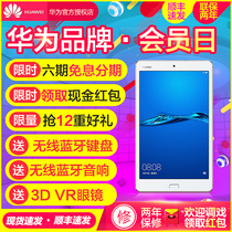 Huawei Huawei Tablet M3 Youth Edition 8-inch 4G to call a full CNC PC WIFI Android