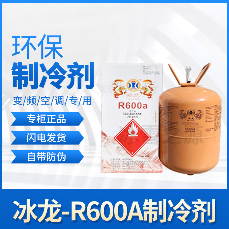 Ice dragon R600A refrigerator refrigerant net weight 5 kg freezer refrigerant ice type refrigeration