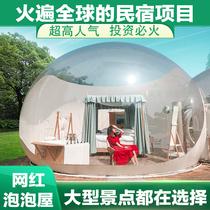 网红泡泡屋透明帐篷星空酒店营地风景区抖音充气式帐棚房子民宿厂家