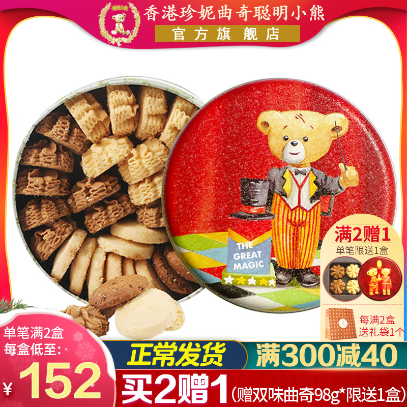 Hong Kong Jenny Cookie Smart Bear Biscuits four flavor 640g gift box handmade specialty annual imports of zero food