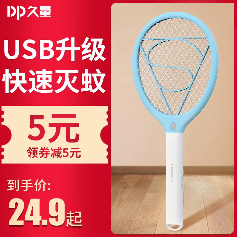 Long-term electric mosquito patting charging household powerful electric flies patting electric mosquitoes patting electric anti-mosquito shoot electronic anti-mosquito fly patting