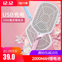 Long-volume USB lithium battery Rechargeable electric mosquito pat LED lamp large mesh strong drive anti-mosquito electric fly shot