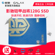 GALAXY 128GB SSD 2.5 inch armor will not 120G desktop and notebook SSD