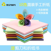 Paper Art era handmade origami color square DIY paper thousand paper crane 80GA4 Childrens environmental protection color paper materials
