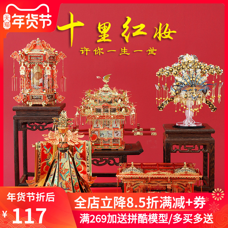 Set cool metal assembly model ten miles red makeup car wedding dress phoenix crown diy hand 3D three-dimensional puzzle high difficulty