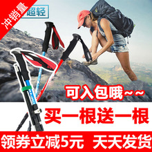 NS carbon alloy mountaineering stick ultra light retractable folding outer lock old man's crutch outdoor mountaineering walking stick