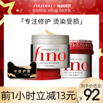 Shiseido Fino beauty 髮 230gX2 髮 230gX2 treatment to improve the 髮 and smooth repair dry