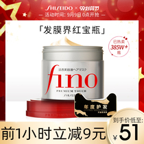 Shiseido Fino髮 Japan髮 care 髮 no-steaming resuming membrane to improve hairy repair dryness