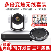 Movie Conferencing Camera System Package Microphone USB Optical Zoom 1080P HD Remote Camera