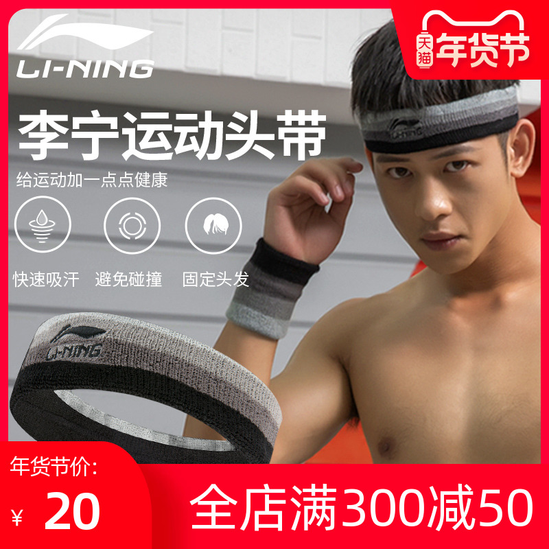 Li Ning sports headband mens and womens running basketball to stop sweating 髮髮 long 髮 hoops and hoops yoga headband