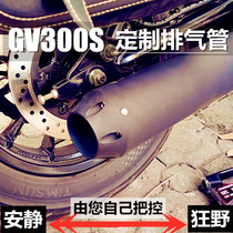 Qingqi Korean GV300S exhaust pipe modification stainless steel tunable subwoofer thick lossless 650 ginger La