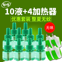 Charm Jie electric mosquito liquid heater household plug-in type tasteless mosquito repellent mosquito plug-Electric Head electronic mosquito-repellent machine