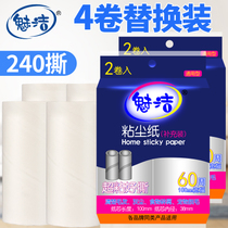 Charm Jie sticky sticky paper sticky paper replacement 4 volume small can be torn oblique tear hair drum covered with felt dust 10cm