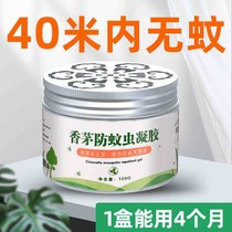 Mosquito repellent artifact Citronella anti-mosquito gel Mosquito repellent liquid Anti-mosquito Household indoor insect repellent in addition to mosquito baby products