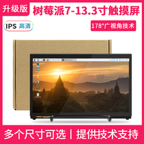 Raspberry PI Raspberry Pi 710 display display capacitive touch screen supports 3B plus 4B