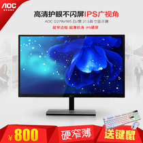 Shunfeng Baoyou AOC I2269V/2279 21.5 inch LED Backlight Narrow Side IPS Wide View LCD