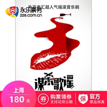 (Yongle Ticketing) The Chinese version of the Murder ballad of the Super Broadway Superman rock musical Shanghai Station
