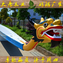 Dragon Boat Factory FRP dragon boat 22 people dragon boats race dragon boat 16 people FRP dragon Boat International Standard dragon boat