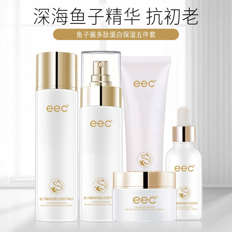 EEC caviar peptide protein moisturizing five-piece set moisturizing water 緻 5-piece set for pregnant women and men