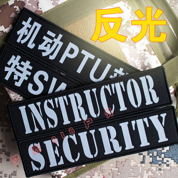 Personality reflective tactical vest with magic stamp Mobile morale back stamp PTU badge custom text