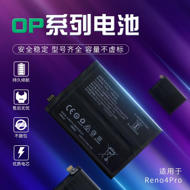 Connu sous le nom d'application de batterie OP Reno4Pro Reno4 Reno4se Reno5pro intégré panneau de batterie
