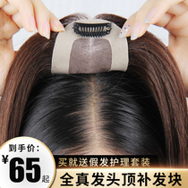 Local wig piece Head reissue tablet real Hair reissue cover female light stealth unmarked cover white hair Liu Hai wig block