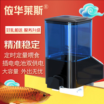 Evares Automatic fish feeding device koi Dragon Fish Parrot goldfish bowl Turtle Intelligent timing feeder size capacity