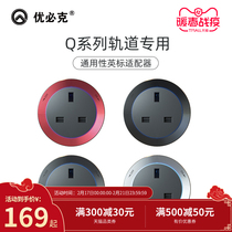 Ubicomp official flagship store Q Series track designated British Standard Hong Kong and Macao aluminum ring adapter