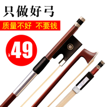 Violin bow bow Pure ponytail playing grade bow Rod Accessories 1 2 3 4 8 cello Bow
