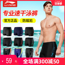 Li Ning swimming trunks mens flat-angle swimsuit mens five-point shorts anti-embarrassment quick-drying large size professional suit summer models