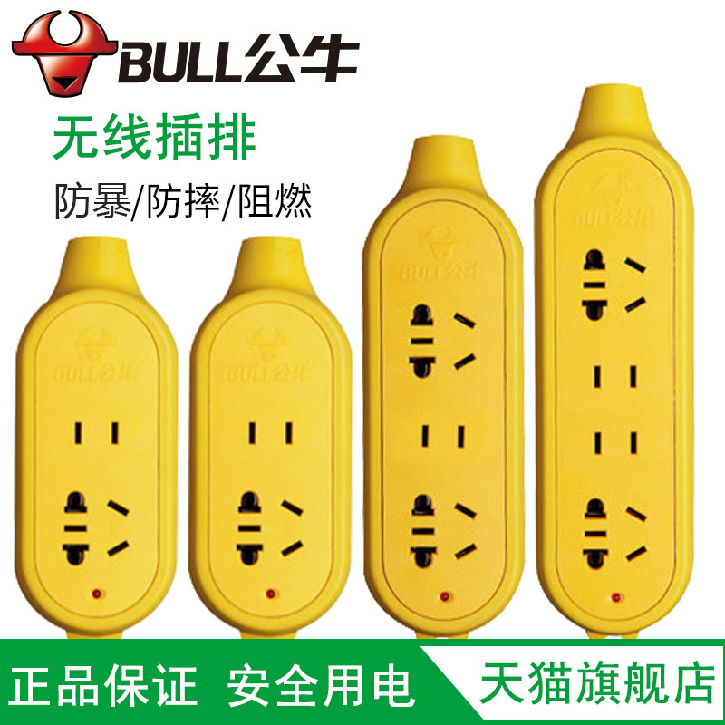 Bull socket Strip socket Wireless engineering Dedicated High-power Drag the socket Without the line