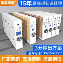 Dense rack file room dense cabinet Hand-held mobile file cabinet File cabinet Certificate cabinet shelf intelligent dense cabinet