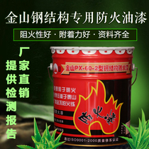 Fire-resistant paint Jinshan brand steel structure fireproofing paint indoor and outdoor fire-resistant paint paint steel components fireproof