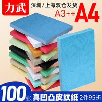 Leather paper A4 cover paper color 230g cover binding contract documents tender 160g bag glue loading machine A3  patterned cloud sky blue light blue yellow thick printed paper jam