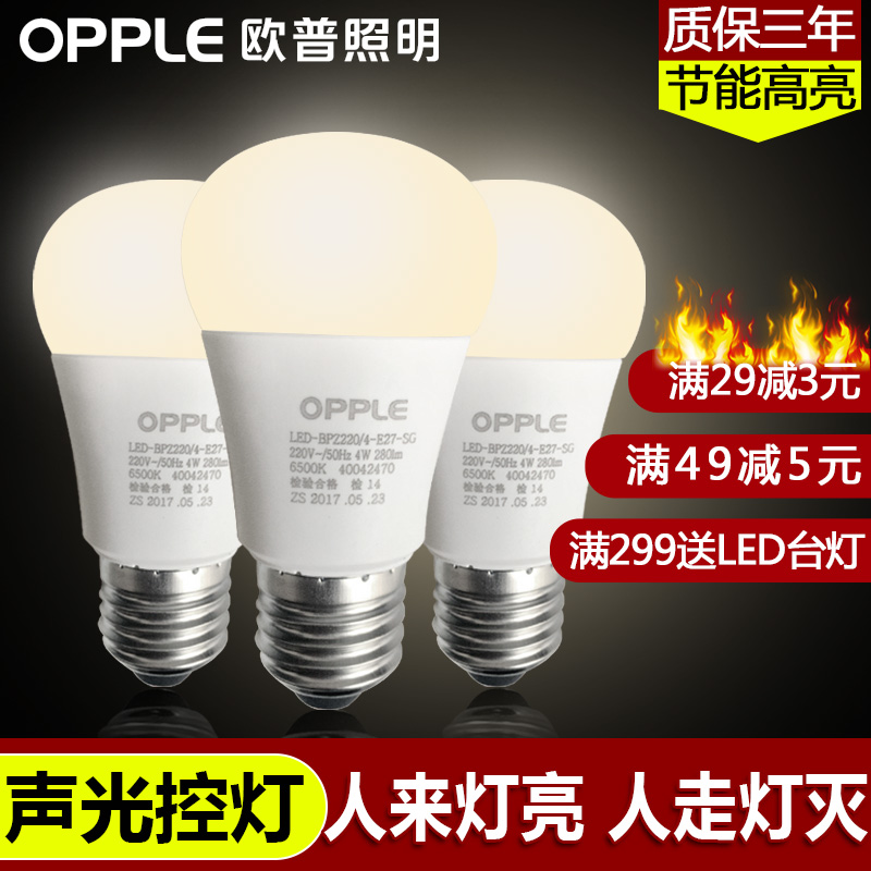 Op LED Acousto-optic Controlled Light bulb Energy-saving Lighting with Intelligent Induction Acoustic Controlled Light for Household E27 Screw Port Corridor