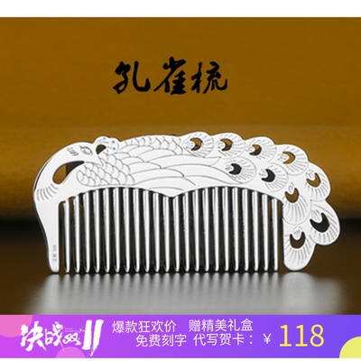 Old Fengxiangyun pure silver S999 silver comb snowflake silver comb handmade silver comb scraping health care to send his wife to his mother