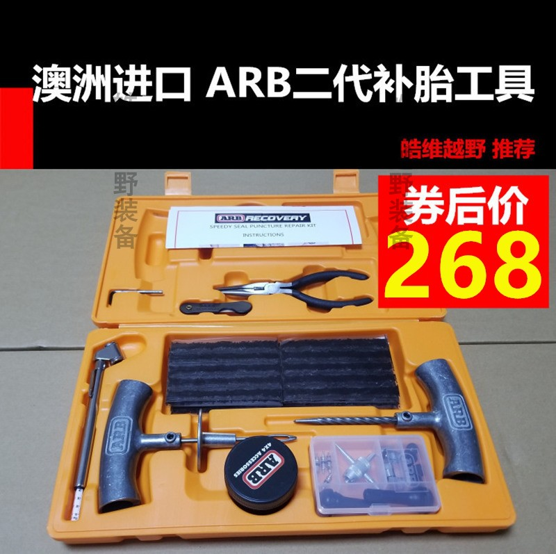 Australia Imports 2nd Generation ARB Portable Tire Tool Set Off-Road Vehicle with 2nd Generation Fast Tire Tool