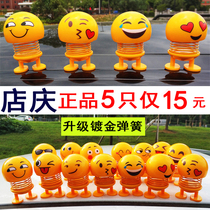 Shaking head expression doll car ornaments ornaments ornaments car spring car expression package smiling face doll bounces baby